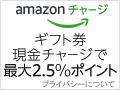 amazon_banner_small